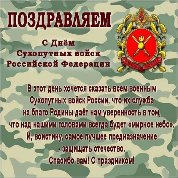 День сухопутных войск - 1 октября, поздравления