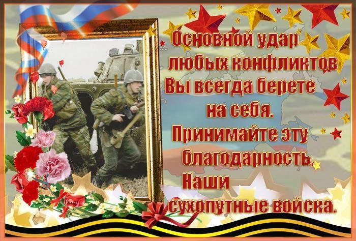 День сухопутных войск, поздравления