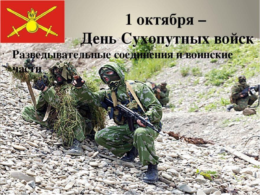 Какого числа день сухопутных войск в России?