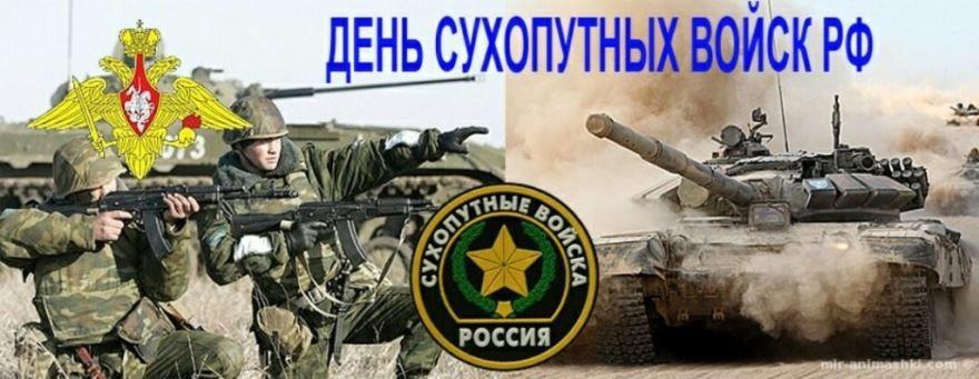 1 октября - день сухопутных войск в России, в 2020 году