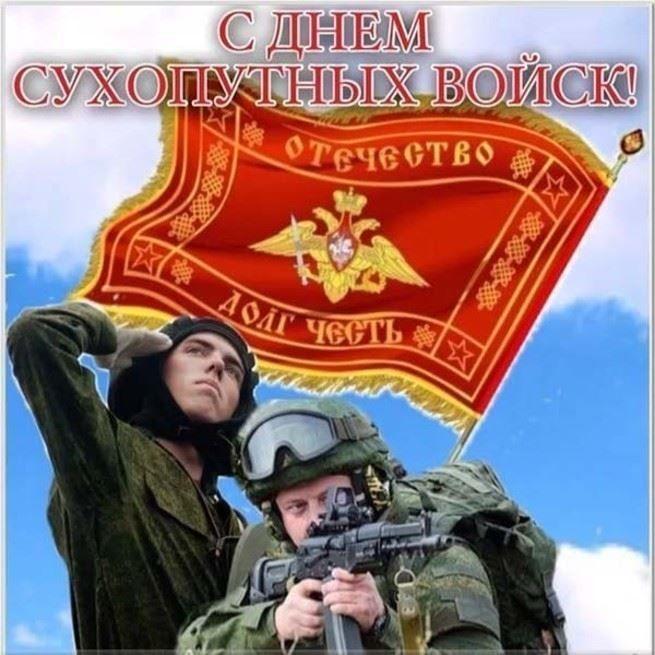 День сухопутных войск в России - 1 октября