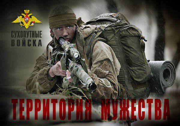 1 октября - день сухопутных войск в России