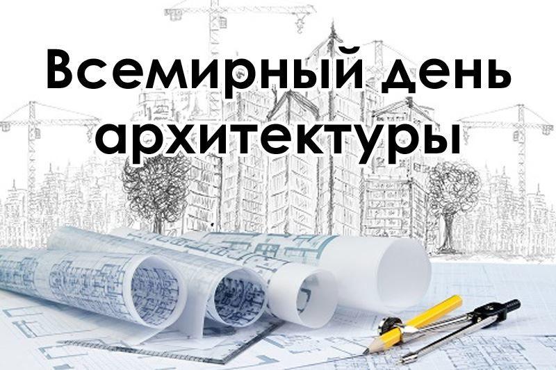 Всемирный день архитектуры, картинки