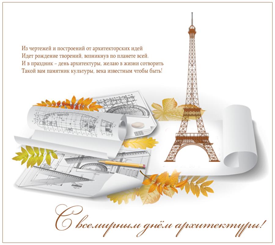 Всемирный день архитектуры, поздравления