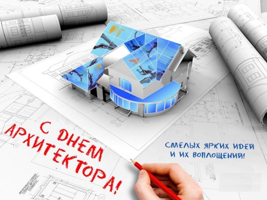 День архитектуры картинка