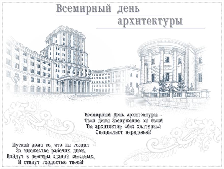 С днем архитектуры в России, поздравление в стихах