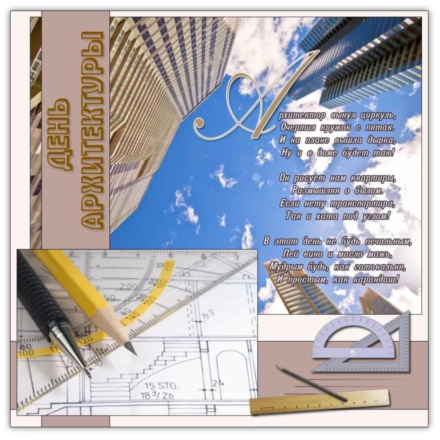 День архитектуры, поздравления в стихах
