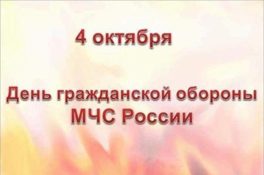 4 октября - день гражданской обороны в России