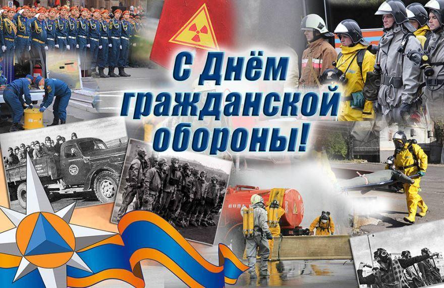 С днем гражданской обороны МЧС, открытка поздравление