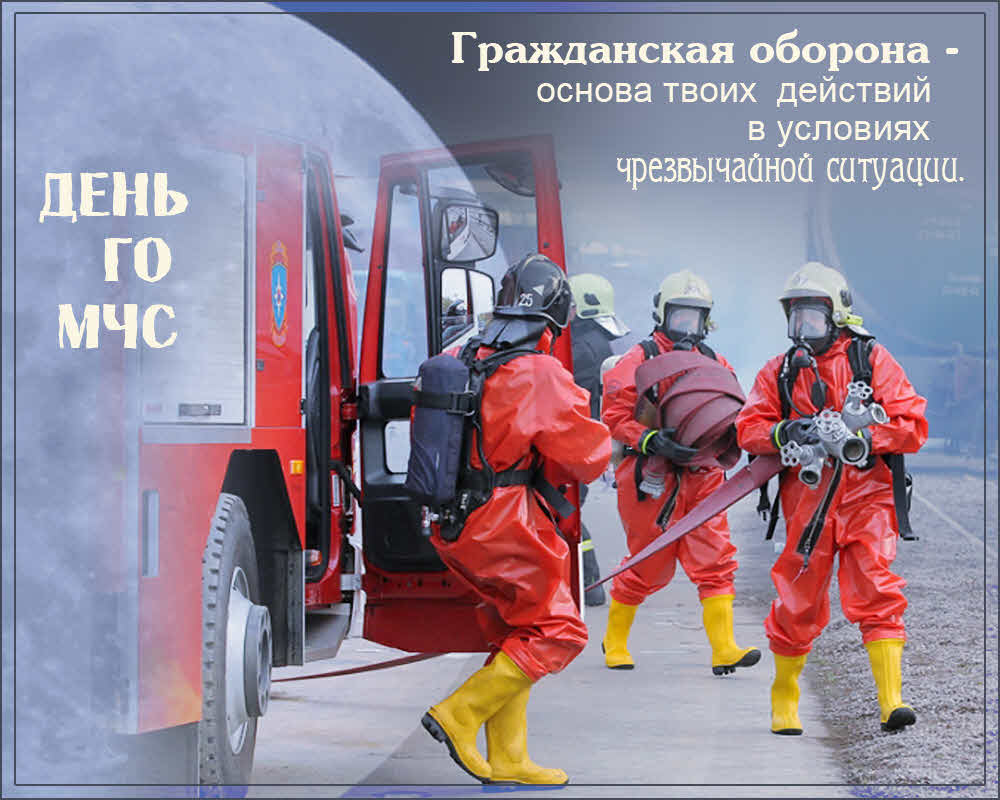 День гражданской обороны МЧС, поздравления