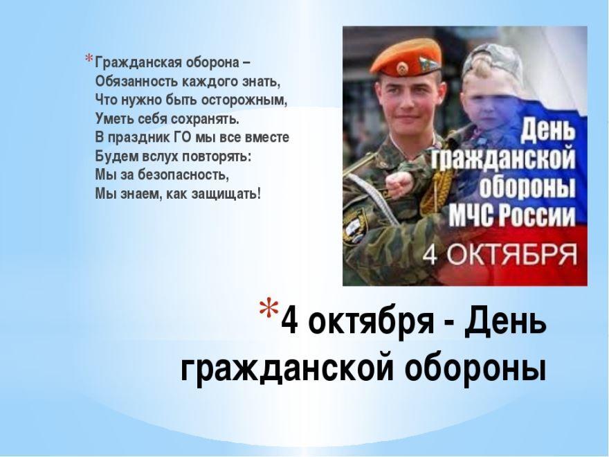 4 октября - день гражданской обороны МЧС
