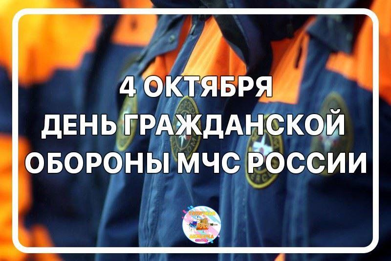 День гражданской обороны МЧС России, открытка