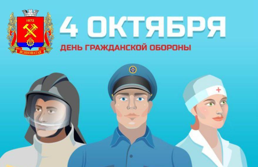День гражданской обороны МЧС, картинка