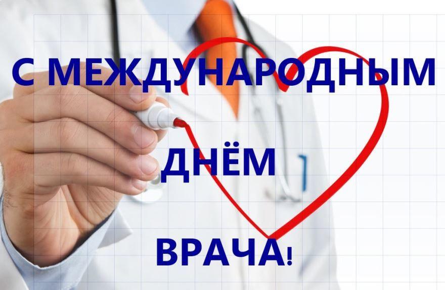Международный день врача - 5 октября