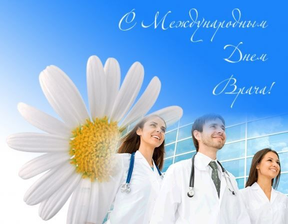 Международный день врача - 4 октября