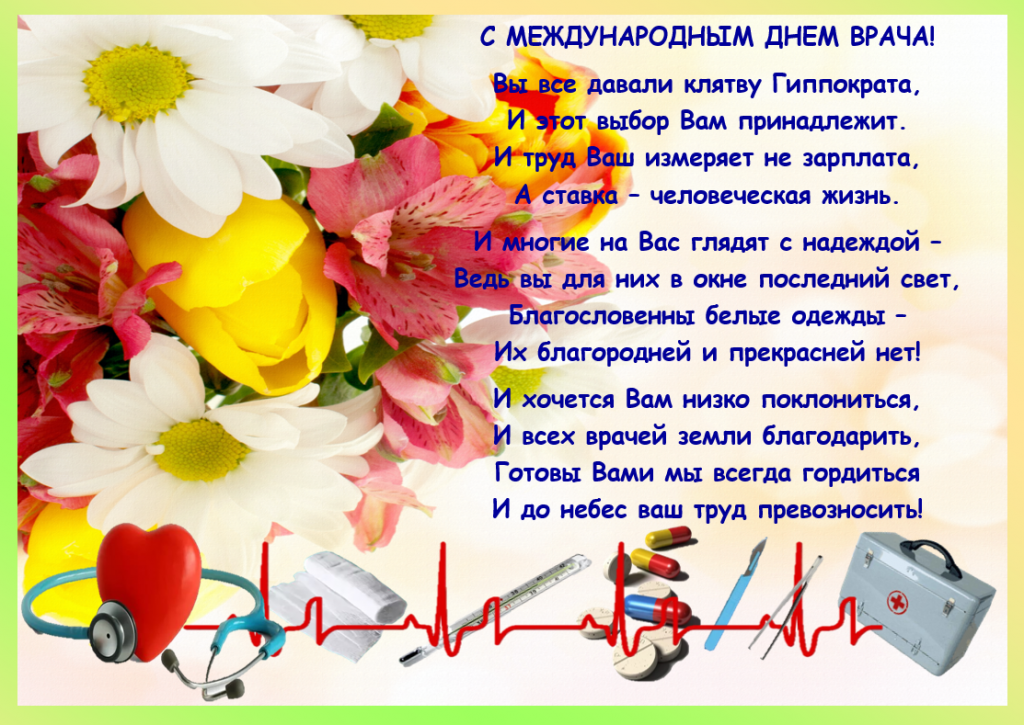 Международный день врача, поздравления