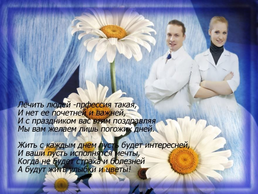 Международный день врача, поздравления с праздником