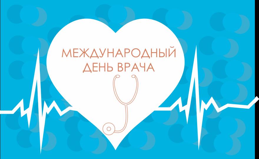 Международный день врача, картинка