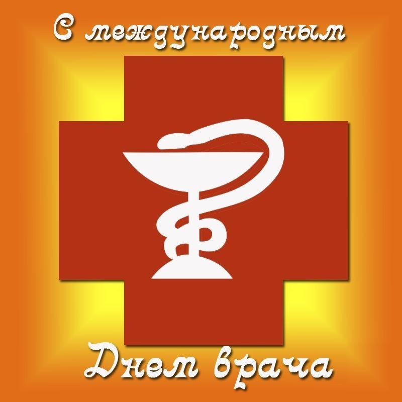Международный день врача 2021 - 4 октября