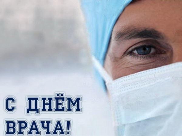 Международный день врача в 2021 году какого числа отмечают?