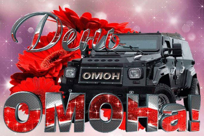 День ОМОНа открытка, поздравления