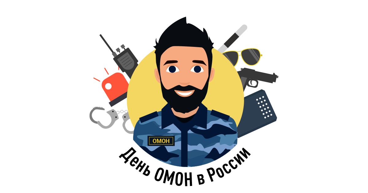 3 октября - день ОМОНа в России