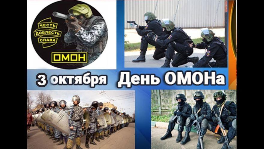 Какого числа день ОМОНа в 2021 году, в России?
