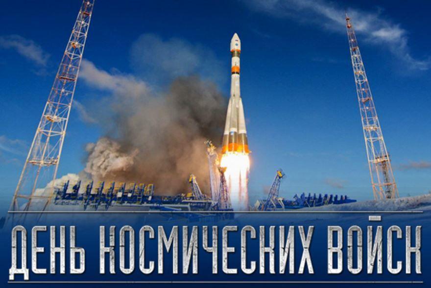 День космических войск в 2021 году, в России какого числа??