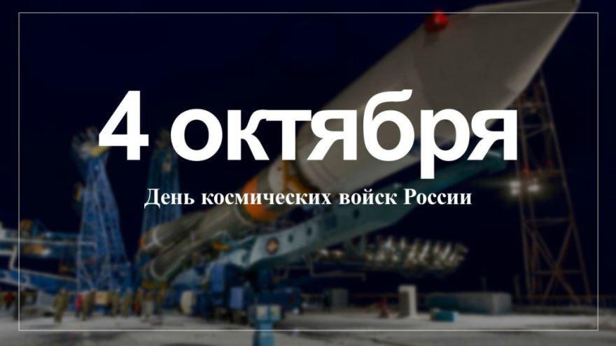 День космических войск в России какого числа?