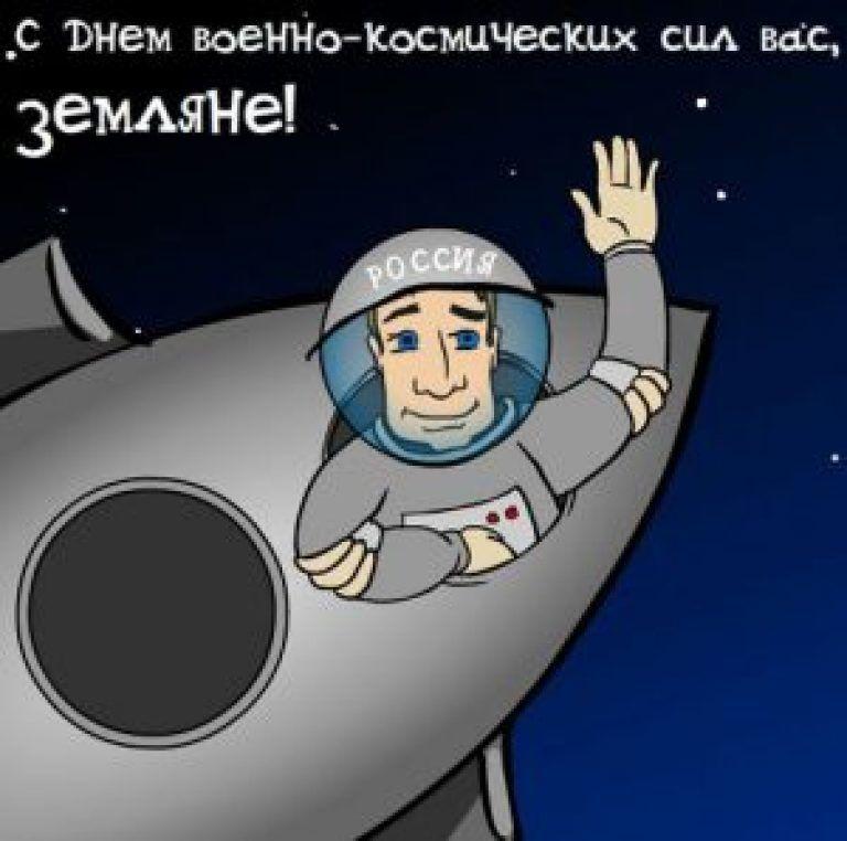 Картинка с днем военно космических войск
