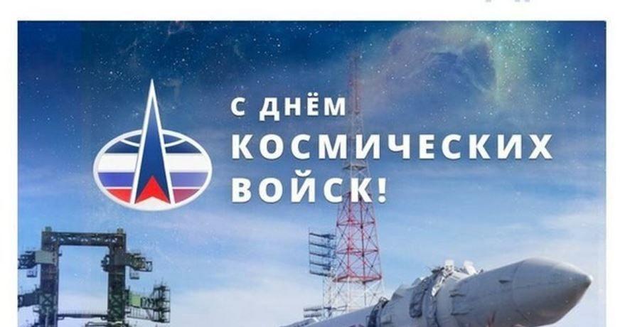 Поздравление с днем космических войск, поздравление