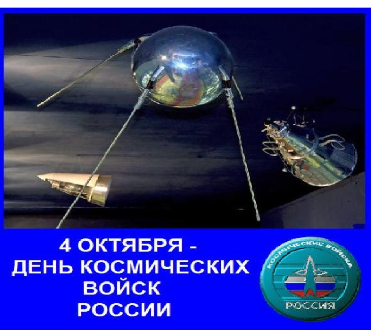 4 октября - день космических войск в России