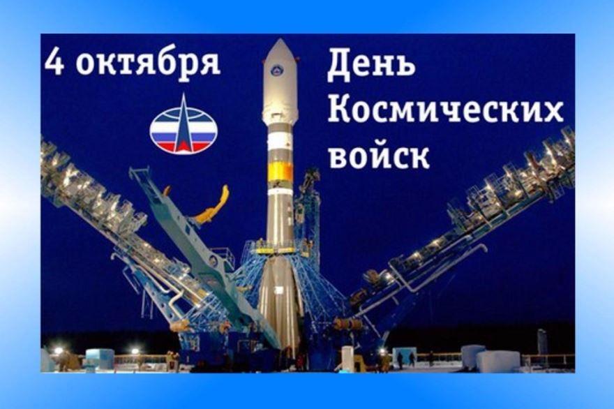 День космических войск - 4 октября