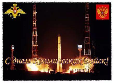 Картинка день космических войск в России