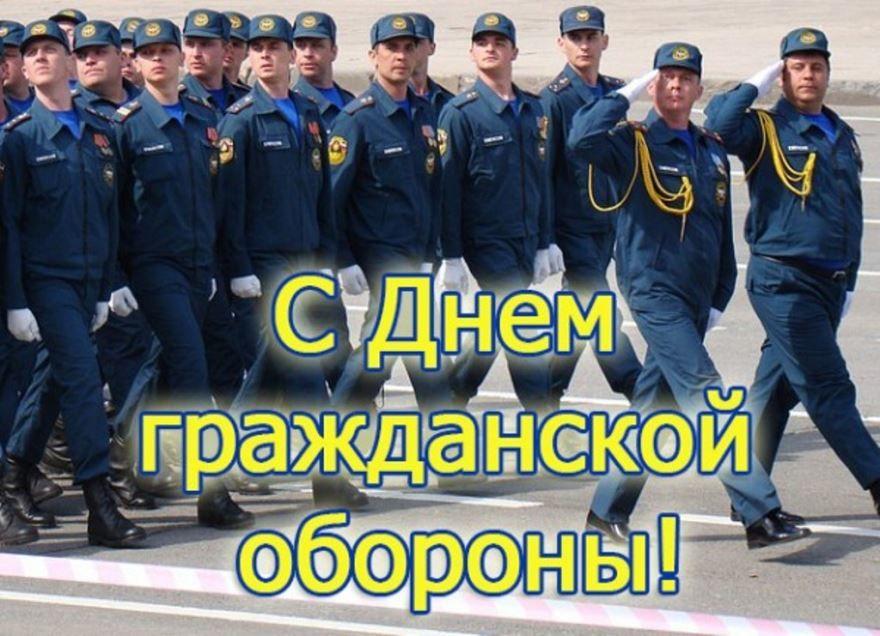 Поздравление с днем гражданской обороны МЧС