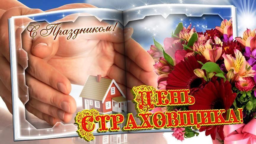 День страховщика, открытка поздравление с праздником