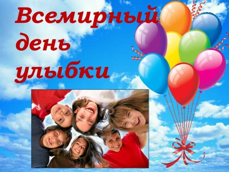 Всемирный день улыбки, поздравления