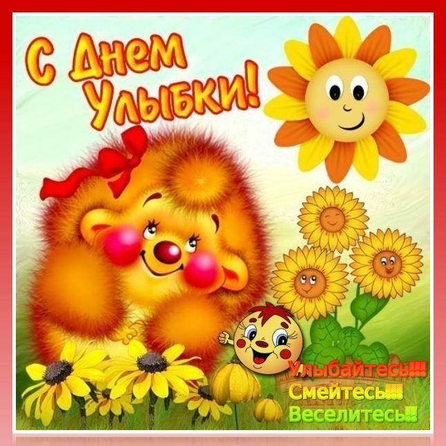 Красивая открытка - Всемирный день улыбки