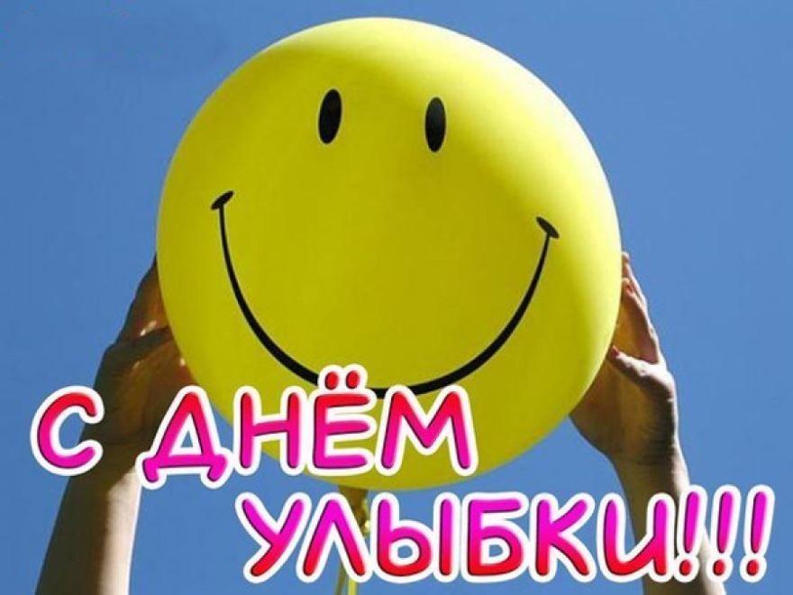 Всемирный день улыбки для детей и взрослых