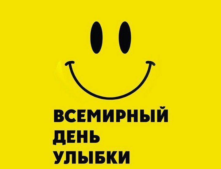 Всемирный день улыбки - 2 октября