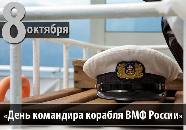 День командира корабля - 8 октября