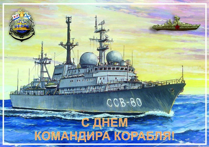 Открытка с днем командира корабля