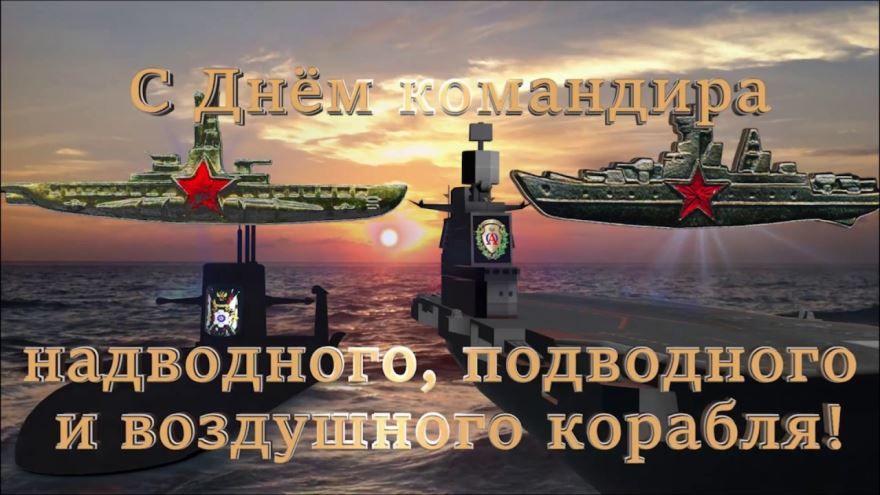 День командира надводного, подводного и воздушного корабля - 8 октября