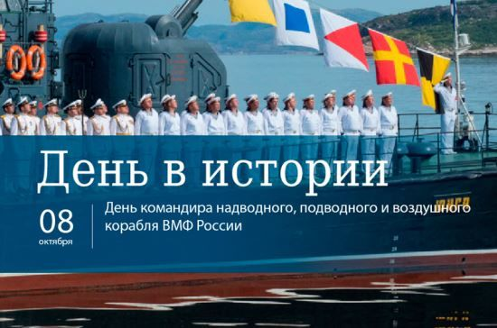 День командира корабля, красивая открытка