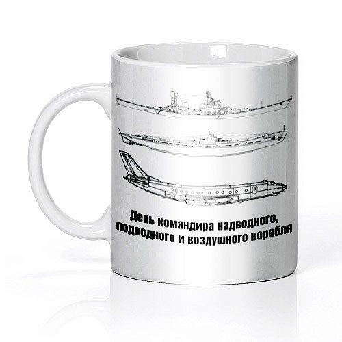 Подарок на день командира корабля