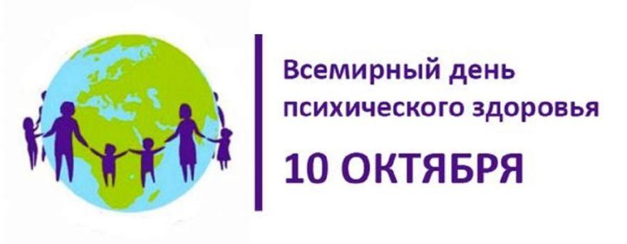 Всемирный день психического здоровья отмечают 10 октября