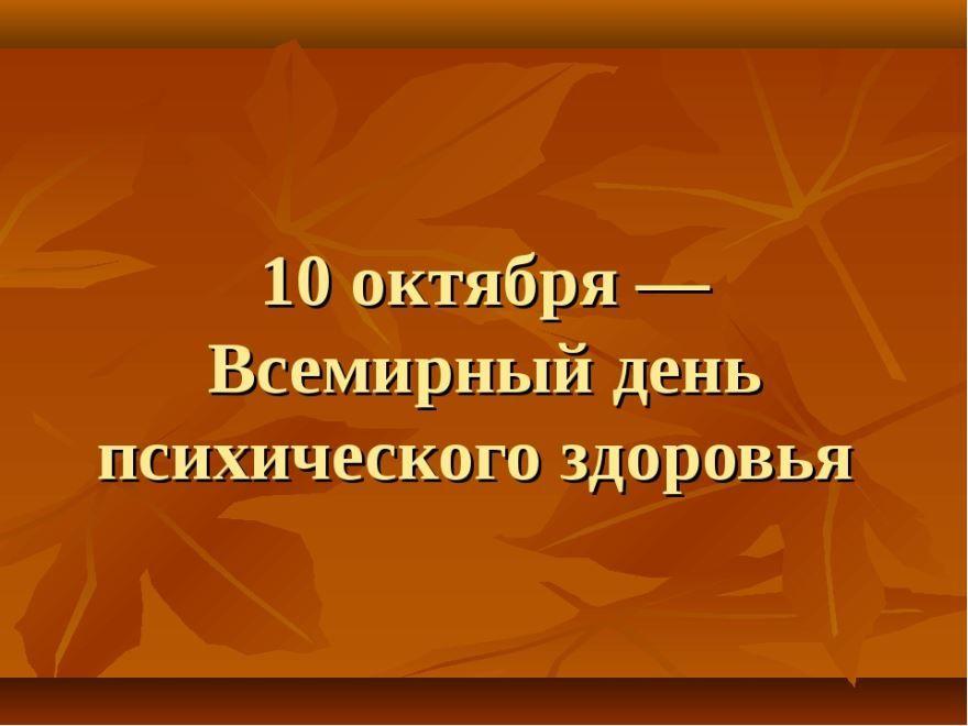 10 октября - Всемирный день психического здоровья, открытка