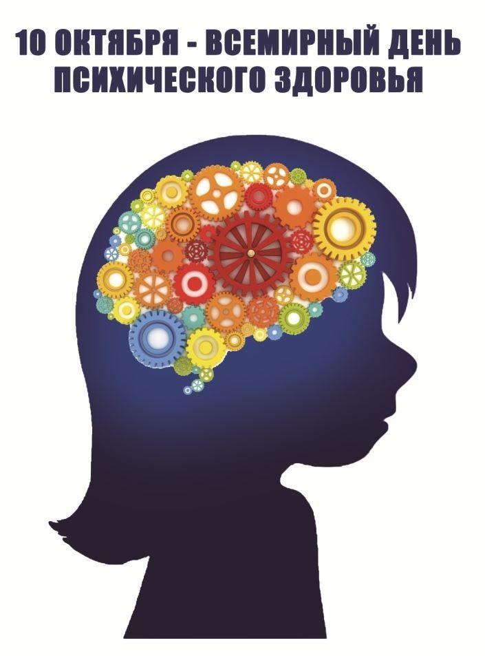 Картинка Всемирный день психического здоровья