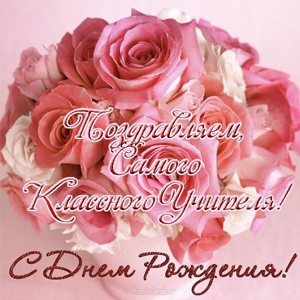 С Днем рождения учителю красивая открытка