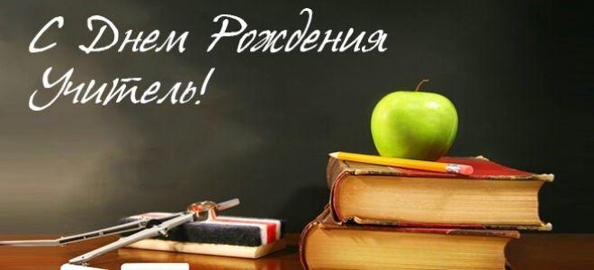 Поздравление учителя С Днем рождения от учеников